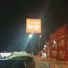 回転寿し 和楽 本店 (わらく)/ 札幌市東区北42条東1丁目