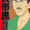 柳沢きみおの漫画「大市民 最終章」