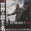 トム・クルーズ主演で映画化のラノベ『All You Need Is Kill』を読んでみた