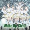 映画 無料 動画 続 劇場版 後編 Wake Up, Girls! Beyond the Bottom 吉岡茉祐 永野愛理 田中美海 佐久間レイ