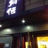 中国人ウケはなかなかの様子。八剣伝(三里屯紅街店)