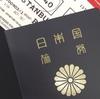 エージェントからやっと連絡が来て、卒業証明書・残高証明書・パスポートの申請を一気にした話。
