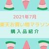 【ポチレポ】2021年7月「楽天お買い物マラソン」購入品紹介!