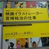 """国立映画アーカイヴ_展覧会「キネマ旬報創刊100年記念 映画イラストレーター宮崎祐治の仕事」""""The Works of Yuji Miyazaki, Illustrator for Films At the Centenary of Kinema Junpo Magazine"""" 鑑賞"""