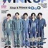 WiNK UP 2020年7月号 目次
