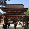 太宰府散歩。歴史とまち歩きが楽しい。福岡からふらっと行けるスポット