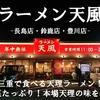 【天理ラーメン】ラーメン天風に行ってきた!(長島店・鈴鹿店・豊川店)