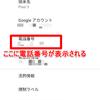 【Pixel 3】自分の電話番号の確認方法