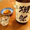 獺祭 純米大吟醸50(山口県 旭酒造)