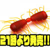 人気ルアー「2WAY・レベルシャッド スプリンター68MR・スイッチオントレーラー」本日21時より発売!