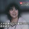 獄中結婚3回目の木嶋佳苗死刑囚はなぜ、あんなにモテるのか