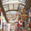 大阪のストリート その5 商店街ランキング