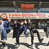 "【KANA-BOON『ハグルマ』】""二面性""で魅せる、強化された楽曲"