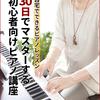 今からピアノを習うなら・・・