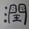 今日の漢字745は「潤」。ほっこりして心に潤いを持たせよう