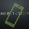 アパートのインターネット回線が無料という恩恵もあるが、夫婦で通信費が月3500円で済んでいるという話。