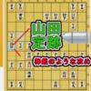 山田定跡!9五銀の棒銀!【ノーマル四間飛車VS山田定跡】