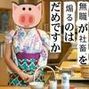 資産公開(2019.11)4週目