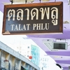 国鉄タラートプルー駅周辺の食事処~カフェ、屋台等/Foods near Talat Phlu SRT Train Station~Sweets Shop, Street Food, Restaurant, and Cafe/ร้านอาหารและขนมหวานตลาดพลู