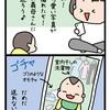 写真の背景【生後7カ月】