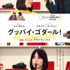 映画『グッバイ・ゴダール!』を観る