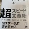 【レビュー】10倍速く書ける超スピード文章術を読んだ【書籍】