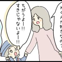 【とんちんとどんちゃん~ドタバタ子育てマンガ~】「ぽわ~ん♡」
