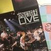 空気公団 「DVD 空風街LIVE」