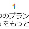 Googleの有料ストレージ「Google One」はお得か