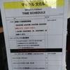 11/15 マックル文化祭@松山キティホール