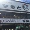 北海道小樽市〜北海道札幌市