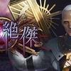 【シャドバ】新パック「十禍絶傑(じゅっかぜっけつ)」
