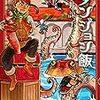 『ダンジョン飯』3巻