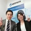 セキュリティ対策のポイント「技術対策編」「リテラシー向上編」|NTT東日本オンラインセミナー