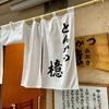 蒲田にあるとんかつの名店「とんかつ 檍」で食べました!塩が合うとんかつなので、まずは塩から食べるべし!ソースをかけて少し後悔…