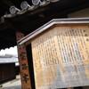 特別拝観中の大徳寺本坊へ