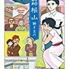 最近の読書メモ(小説編):『箱根山』『失われた世界』『時間に忘れられた国』『死の接吻』