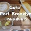 【駒込カフェ】トーストモーニング「Cafe Port Brooklyn」時間と空間も一緒に楽しんで
