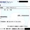 函館→青森(2便・ブルードルフィン) 乗船券