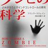書籍紹介:「ゾンビの科学」P86-P140