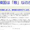 繰り返される朝日新聞と「良心勢力」と韓国メディアの反日連携〜日本の言論の自由がしっかり守られている何よりの証左だ