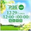 R36ひまわり オープン初日 12時オープン 出玉まとめと少し言いたいこと。