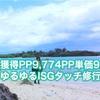 2018年プレミアムクラスゆるゆる修行〜千歳発ISGタッチ修行獲得PP9,774PP単価9.1円