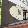 鳥取・島根⑪すなば珈琲