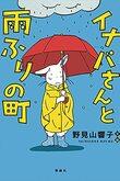 『イナバさんと雨ふりの町』(野見山響子)