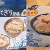 ※最高値:真鯛販売を追記【コスパに合うか】ローソン極旨おにぎり1個215円、マグロとツナへの思い。
