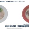 外食株研究 3561 力の源HD