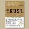 #レイチェル・ボッツマン「TRUST 世界最先端の企業はいかに〈信頼〉を攻略したか」