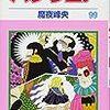 『パタリロ!(99) 』(花とゆめCOMICS)読了