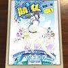 尻も乳もあるけどエロはないオリジナルスポーツ漫画『競女!!!!!!!!』